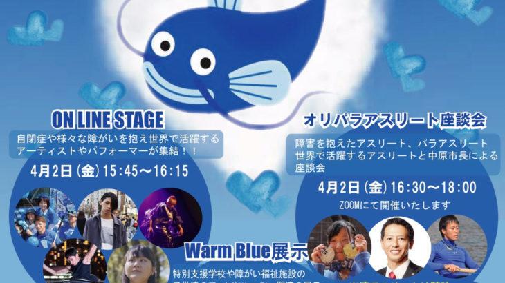 埼玉県吉川市で「Warm Blue 2021  in Yoshikawa City」開催中 市長とアスリートの対談企画や野球大会など