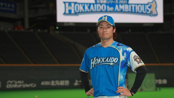 日本ハム 「北海道シリーズ 2021 HOKKAIDO be AMBITIOUS」開催を発表。2試合で来場者全員に限定ユニフォームを配布