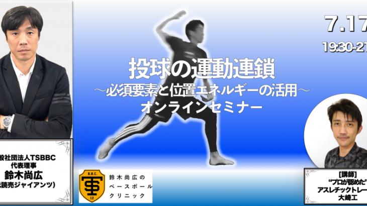 元巨人・鈴木尚広氏 主宰のベースボールクリニックで第2弾のセミナー開催。アスレチックトレーナーによる投球動作解説をオンラインにて