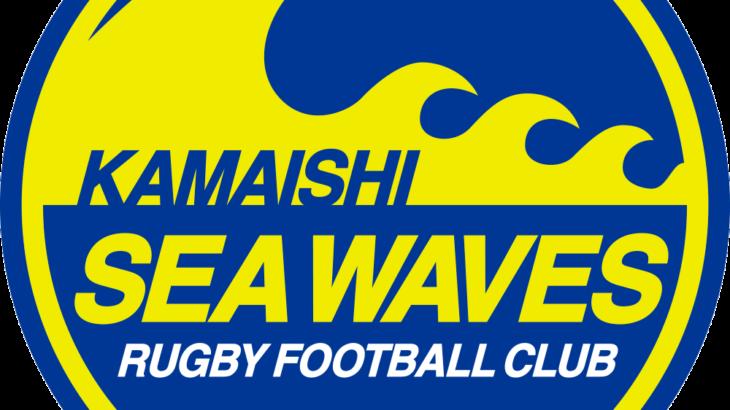 釜石シーウェイブス 新法人設立を発表。22年発足の新リーグ参入に向けて