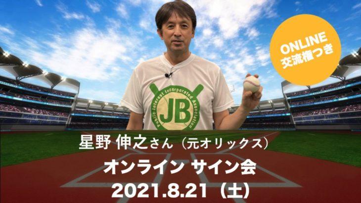 日本プロ野球OBクラブ オンラインサイン会「~Autograph Collection~」元オリックスのエース・星野伸之氏が登場。