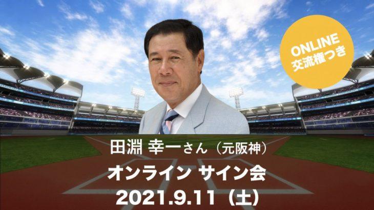 日本プロ野球OBクラブ オンラインサイン会「~Autograph Collection~」最新回は田淵幸一氏。9/11(土)に開催